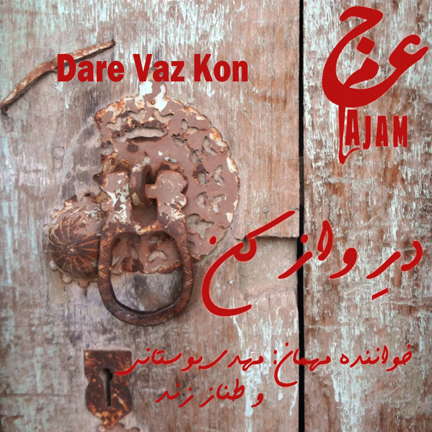 dare-vaz-kon-1400-x-1400-with-english