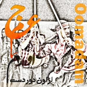 oomadam-artwork-1400-x-1400-english